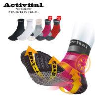 Activital/アクティバイタル 超立体フットサポーター
