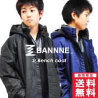 BANNNE/バンネ ジュニア 裏ボア ベンチコート